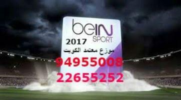 وكيل بي ان سبورت الكويت 94955007 bein sports
