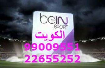 تجديد اشتراك بي ان سبورت شهري Bein Sports السعودية الكويت بي ان