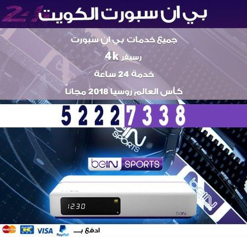 فني بي ان سبورت مبارك الكبير 50007011 bein بين سبورت الكويت