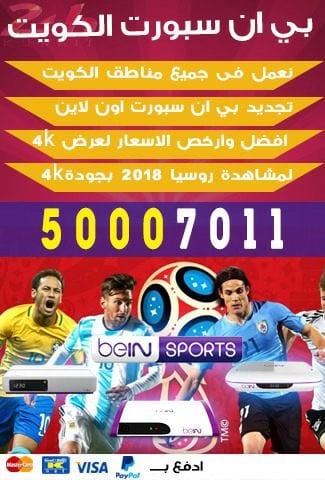 اشتراك كاس العالم 2018 روسيا 50007011
