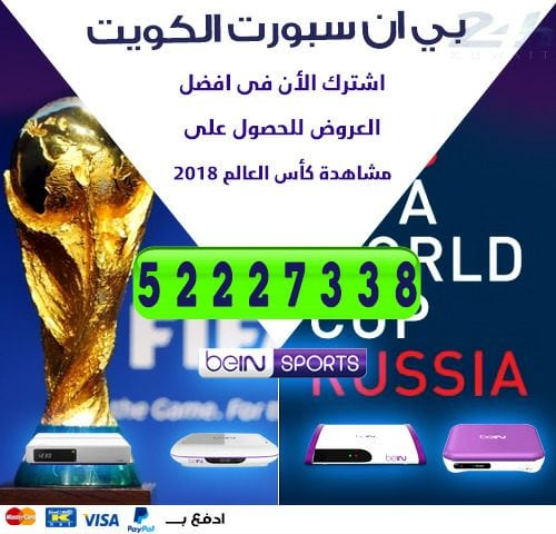 هاتف بي ان سبورت 50007011 bein بين سبورت الكويت