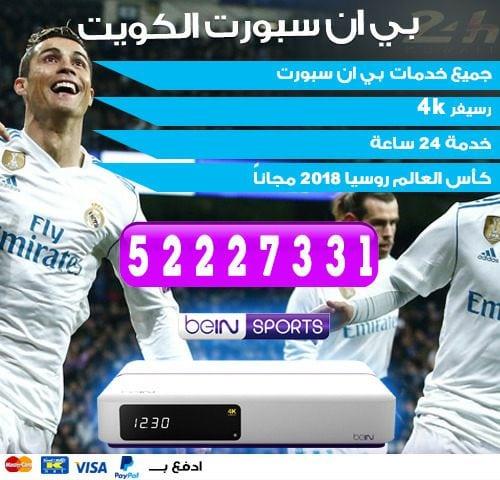 فني بي ان سبورت السالمية 50007011 bein بين سبورت الكويت