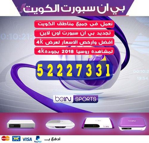برمجة رسيفر بي ان سبورت 50007011 bein بين سبورت الكويت
