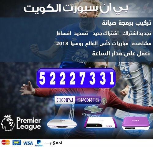 فني بي ان سبورت الكويت 50007011 bein بين سبورت الكويت