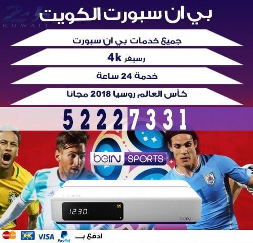 فني تجديد اشتراك بي ان سبورت الكويت 50007011 bein بين سبورت الكويت