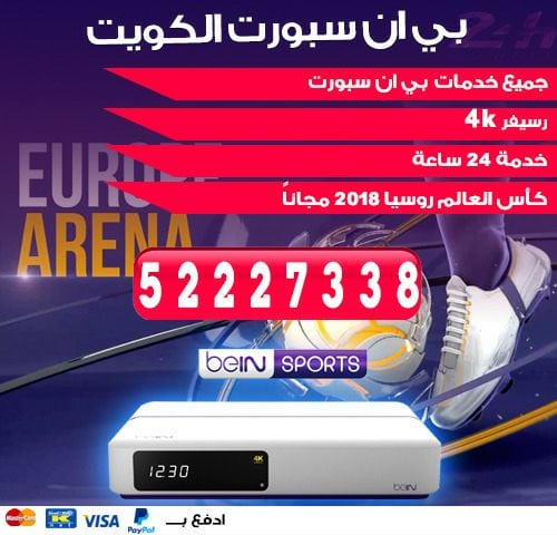 فني بي ان سبورت 50007011 bein بين سبورت الكويت