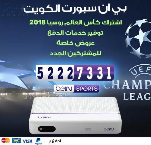 رقم شركة بي ان سبورت بالكويت 50007011 bein بين سبورت الكويت