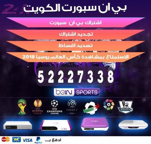 رقم خدمة عملاء بي ان سبورت الكويت 50007022 bein بين سبورت الكويت