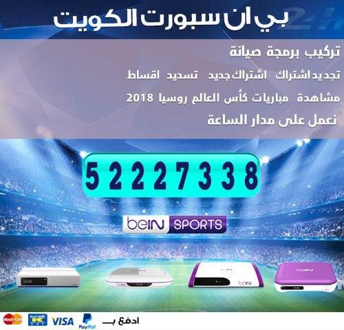 اسعار تجديد اشتراك bein sport الكويت 50007011 خدمات بي ان سبورت