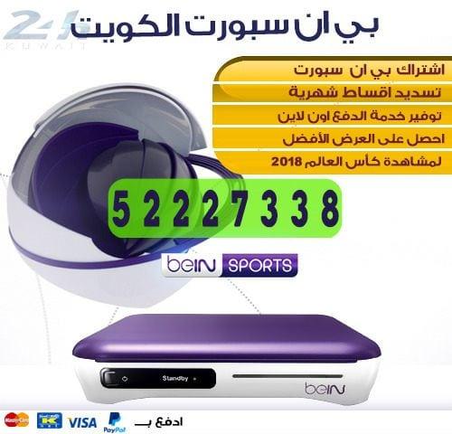 تركيب اشتراك بي ان سبورت جديد 50007011 bein بين سبورت الكويت