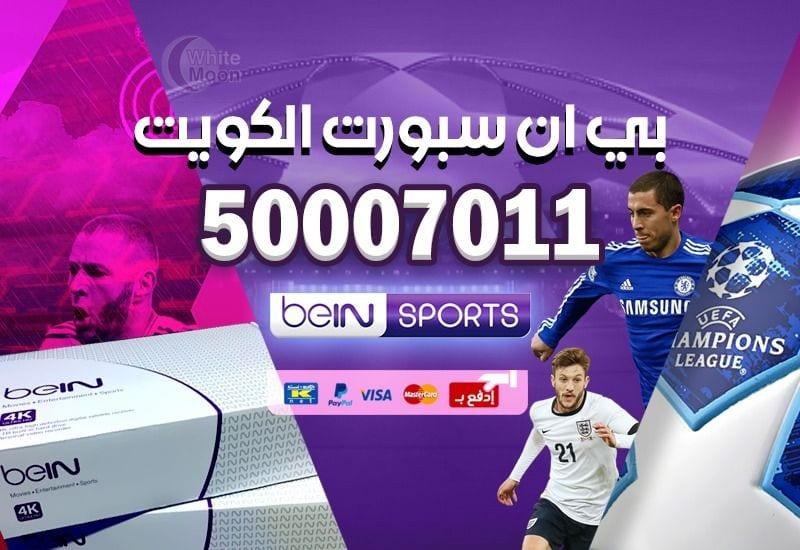 اشتراك بي ان سبورت الكويت Bein Sport 50007011