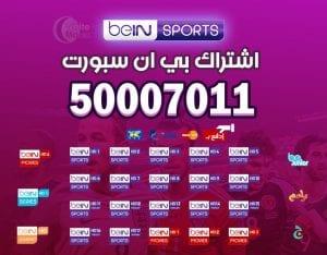 تجديد اشتراك بي ان سبورت الكويت 50007011 22627261 بي ان سبورت الكويت Bein Sport اشتراك