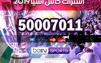 اشتراك كاس اسيا 2019 بي ان سبورت الكويت bein sport