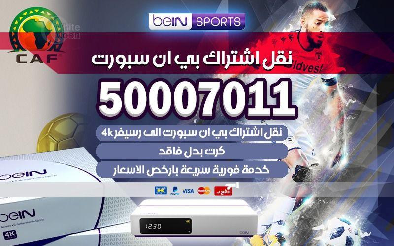 نقل اشتراك بي ان سبورت 50007011 وايجاد بدل فاقد بي ان سبورت الكويت Bein Sport اشتراك