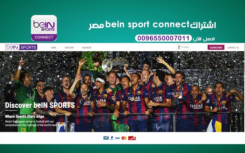 اشتراك bein sport connect مصر خصم 50%