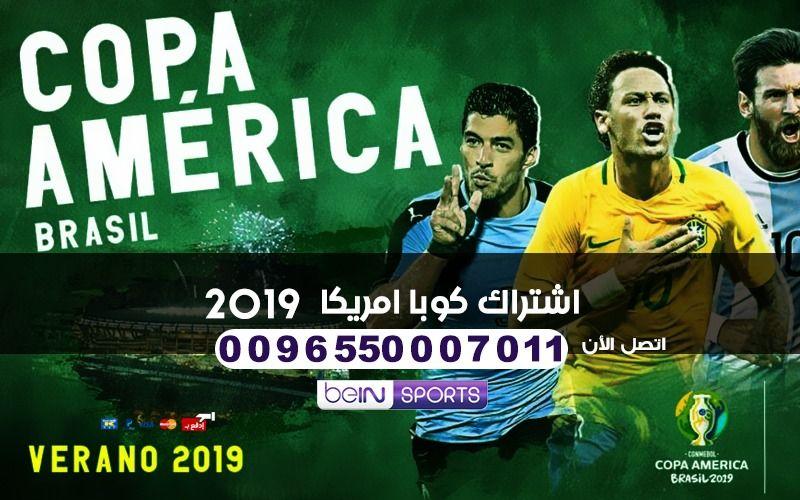 خدمة اشتراك كوبا امريكا 2019 bein sport 50007011