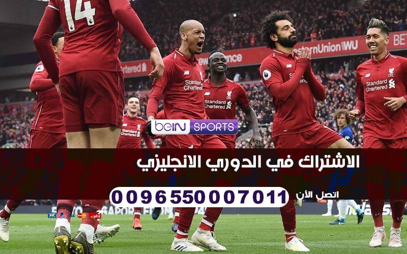 الاشتراك في الدوري الانجليزي الممتاز 50007011 Bein Sport