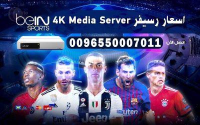 اسعار رسيفر بي ان سبورت Bein Sport 4K الشرق الاوسط