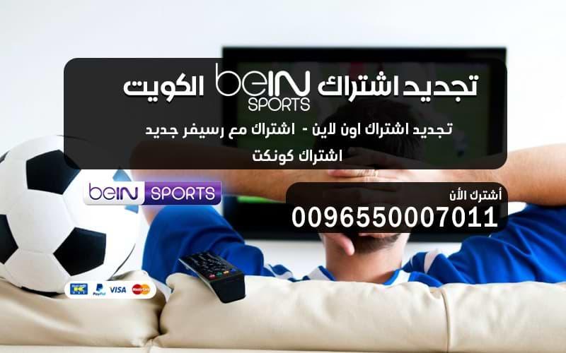 تجديد اشتراك بن سبورت Bein Sport 50007011 الكويت