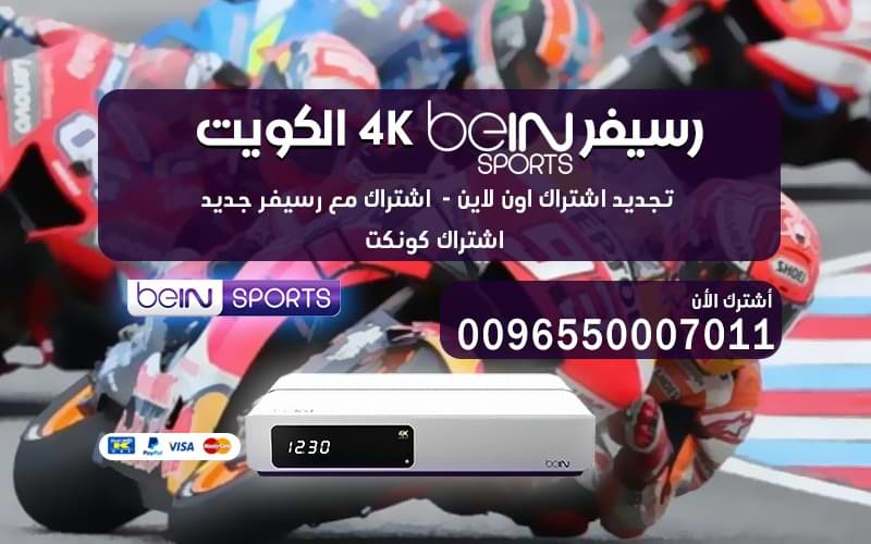 رسيفر Bein Sport 4K الكويت لدقة عالية ووضوح فائق