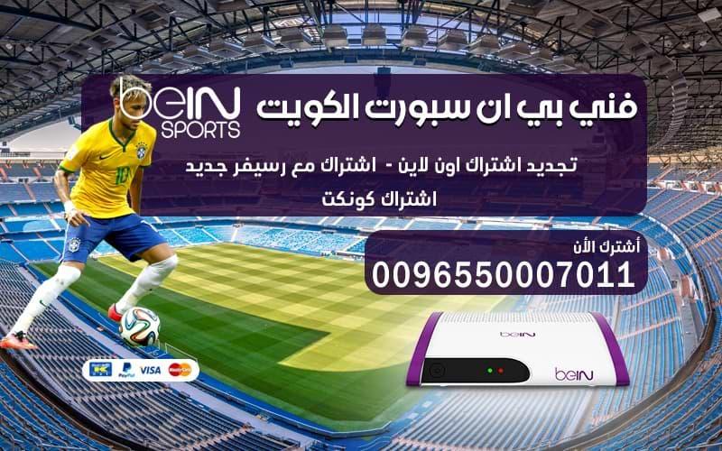 ارقام فني بي ان سبورت الكويت 50007011 اشتراك فوري