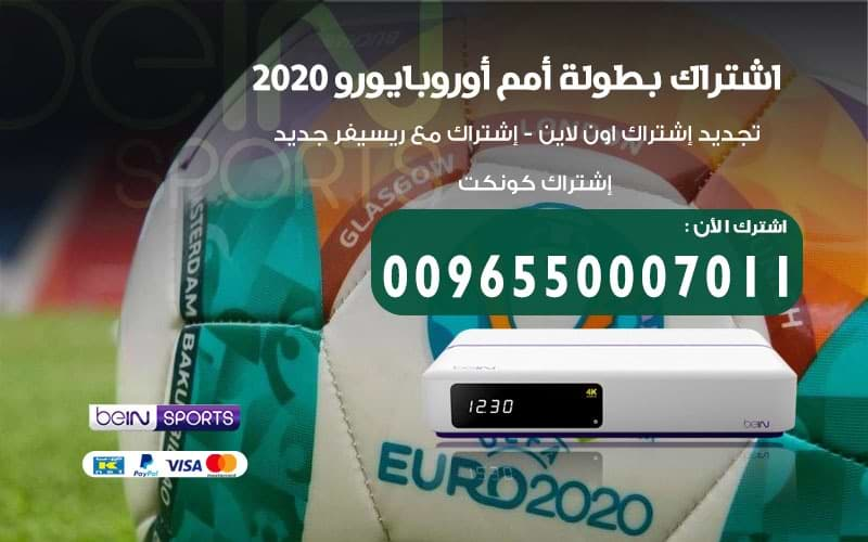 اشتراك كاس امم اوروبا 2020 بي ان سبورت يورو 2021